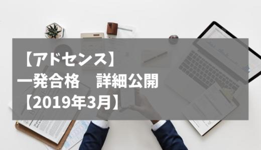 【2019年3月】アドセンス一発合格時の記事数・開設日数・審査期間など詳細公開