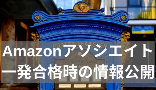 【2019年3月】Amazonアソシエイト一発合格時の記事数・開設日数・審査期間など詳細公開