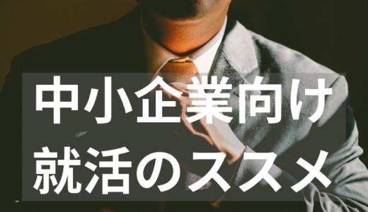 中小企業の内定ゲット!就活のススメ【新卒】