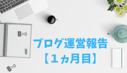 【2019/3】ブログ運営報告【1ヵ月目】