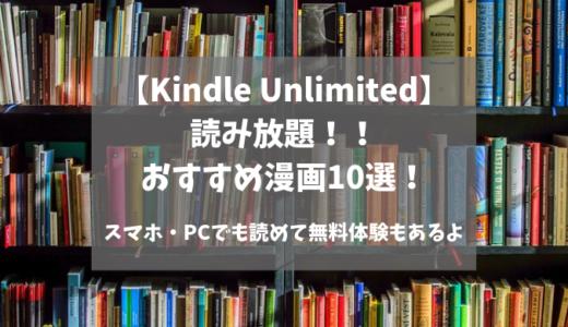 【2019年最新版】Kindle Unlimitedで読み放題対象のマンガおすすめ10選!スマホ・PCでも読める!