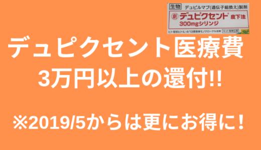 デュピクセントの薬価(薬の値段)が3万円も還付された!自己注射になれば更にお得に!【高額医療費・付加給付】
