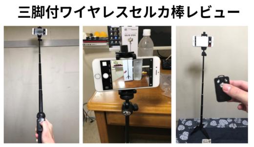 【画像17枚】TAWARON製 三脚付ワイヤレスセルカ(自撮り)棒を買ってみた【レビュー・動画付き】
