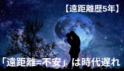 遠距離恋愛=不安は時代遅れ!遠恋5年目がコツを紹介!