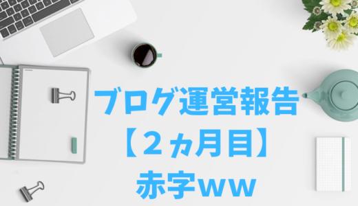 【2019/4】ブログ運営報告【2ヵ月目】
