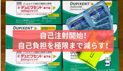 デュピクセントの自己注射が開始!薬価を減額する方法を紹介