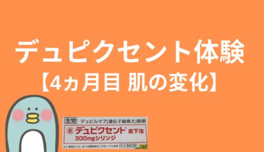 「デュピクセント」使用 4か月目の肌の変化!【8・9回目】
