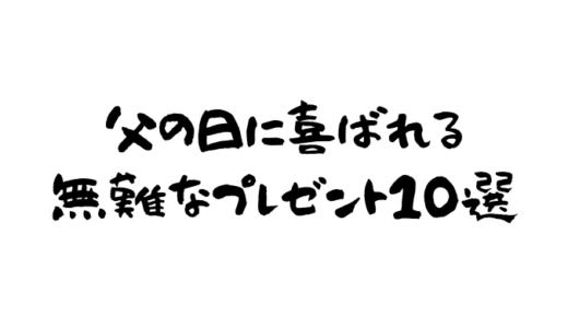 【2019年】父の日に喜ばれる無難なプレゼント10選!