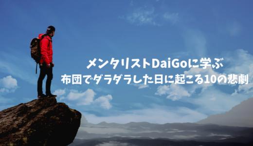 メンタリストDAIGOから学ぶ!布団でダラダラした日に起こる10の悲劇