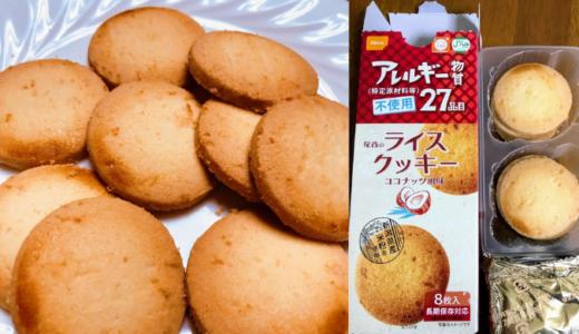 【レビュー】尾西のライスクッキーを食べてみた!【アレルギー物質27品目不使用】
