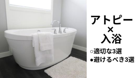 アトピーに適切な入浴方法と避けるべき入浴方法