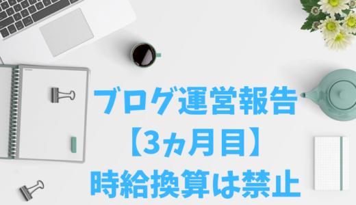 【2019/5】ブログ運営報告【3ヵ月目】