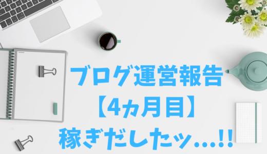 【2019/6】ブログ運営報告【4ヵ月目】
