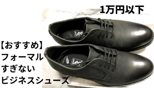 フォーマルすぎないビジネスシューズ【Lee】