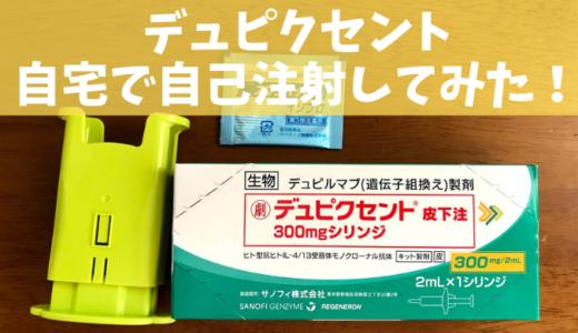 【画像・動画付き】デュピクセントの自己注射を自宅でやってみた!
