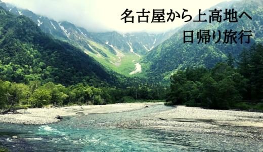 【画像18枚】名古屋から上高地(大正池・河童橋)へ日帰り旅行【あかんだな駐車場】