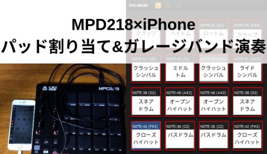 【パッド割り当て】MPD218をガレージバンドで演奏する設定方法【画像付き】