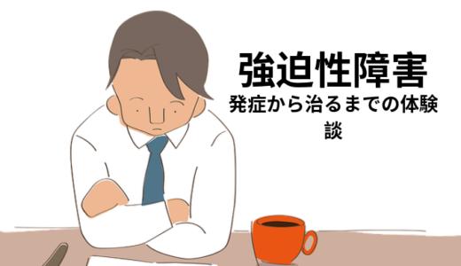 【強迫性障害】気づかなければただの癖?仕事や学問への影響