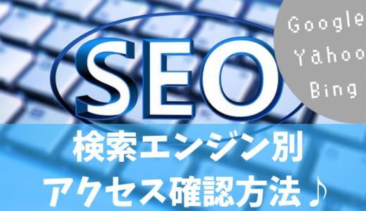 検索エンジン毎の検索流入を確認する方法【オーガニック検索】