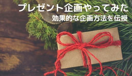 【体験レビュー】プレゼント企画でフォロワー数増加を狙ってみた結果