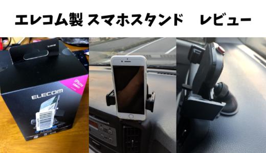 【写真18枚】エレコム製 スマホ車載ホルダー ec-sh01bk買ってみた!【購入レビュー】